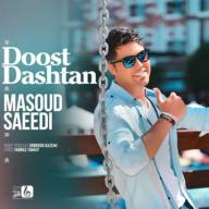 Download Masoud Saeedi's new song called Doost Dashtan