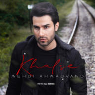 Download Mehdi Ahmadvand's new song called Khalse (Ali Edris Remix)