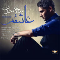 Download Mehdi Modarres's new song called Ashegham