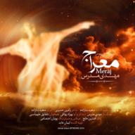 Download Mehdi Modarres's new song called Meraj