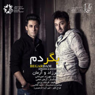 Download Mehrzad Amirkhani & Arman Emami's new song called Begardam