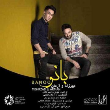 Download Mehrzad Amirkhani & Arman Emami's new song called Banoo