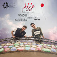 Download Mehrzad Amirkhani & Arman Emami's new song called Azize Delam