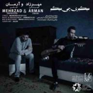 Download Mehrzad Amirkhani & Arman Emami's new song called Migiri Chi Migam