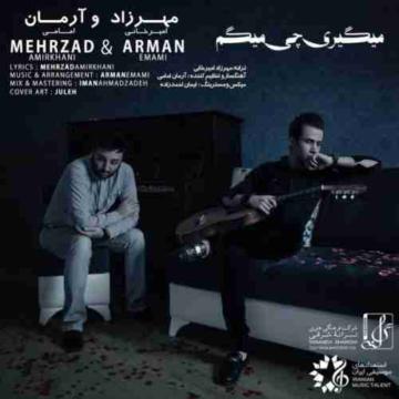 Download Mehrzad Amirkhani & Arman Emami's new song called Migiri Chi Migam
