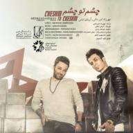 Download Mehrzad Amirkhani & Arman Emami 's new song called Cheshm Too Cheshm