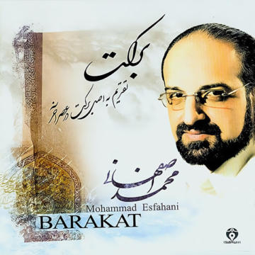 Download Mohammad Esfahani's new song called  Maahe No