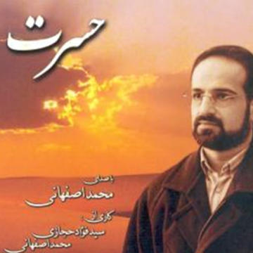 Download Mohammad Esfahani's new album called Hasrat