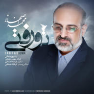 Download Mohammad Esfahani 's new song called To Rafti