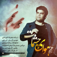 Download Mohammad Najm's new song called Havaye Cheshat