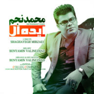 Download Mohammad Najm's new song called Ideal
