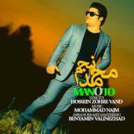 Download Mohammad Najm's new song called Mano To