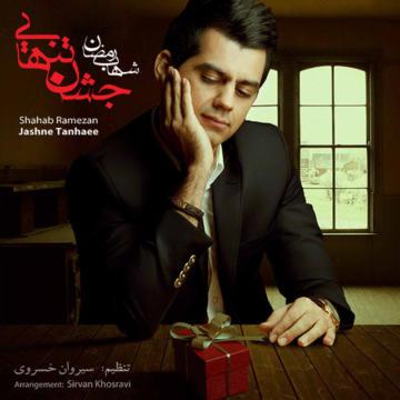 دانلود آهنگ شهاب رمضان به نام عاشق کشون