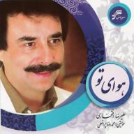 Download Alireza Eftekhari's new song called Afsaneye Omr