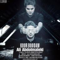 Download Ali Abdolmaleki's new song called  Koor Bodam