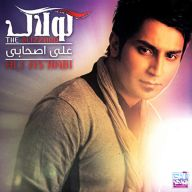 Download Ali Ashabi's new song called Maghroor