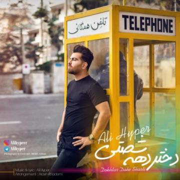 Download Ali Hyper's new song called Dokhtar Dahe Shasti