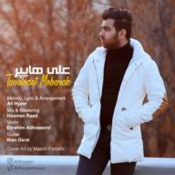 Download Ali Hyper's new song called Tavalodet Mobarak
