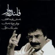 Download Alireza Eftekhari's new song called Ghalandarvar