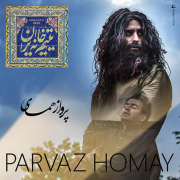Download Parvaz Homay's new song called Ey Mihanam