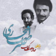 Download Alireza Eftekhari's new song called Doost
