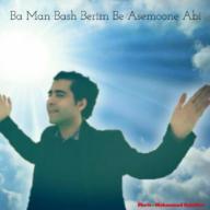 Download Babak Rahnama's new song called Ba Man Bash Berim Be Asemoone Abi
