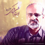 Download Mohammad Esfahani's new song called  Armaghane Tariki