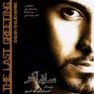 Download Ehsan Khajehamiri's new song called Salame Akhar