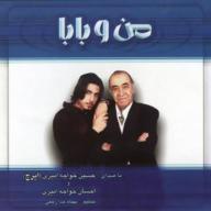 Download Ehsan Khajehamiri's new song called Mano Baba