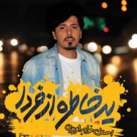 Download Ehsan Khajehamiri's new song called Ye Khatere Az Farda