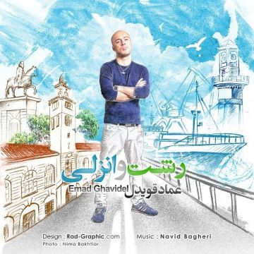 Download Emad Ghavidel's new song called Rasht o Anzali