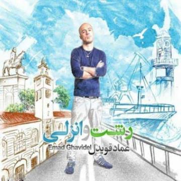 Download Emad Ghavidel's new song called Rasht o Anzali