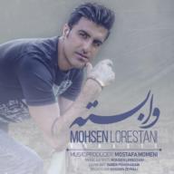 Download Mohsen Lorestani's new song called Vabaste