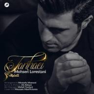 Download Mohsen Lorestani's new song called Tanhaei