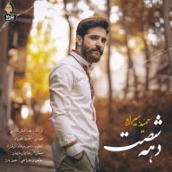 Download Hamid Hiraad's new song called Dahe 60