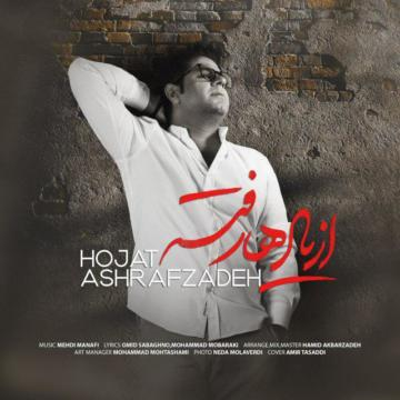 Download Hojat Ashrafzadeh's new song called Az Yadha Rafte