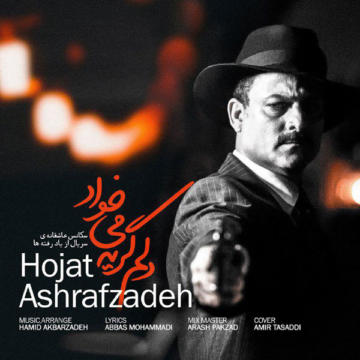 Download Hojat Ashrafzadeh's new song called Delam Geryeh Mikhad