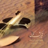 Download Homayoun Shajarian & Dastan Band's new song called Gheyzhake koli