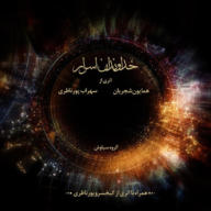 Download Homayoun Shajarian & Sohrab Pournazeri's new song called Khodavandan Asrar