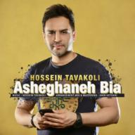 Download Hosein Tavakoli's new song called Asheghaneh Bia