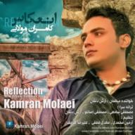 Download Kamran Molaei's new song called 5 Shanbeha