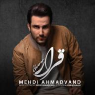 Download Mehdi Ahmadvand's new song called Gharar