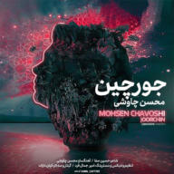 Download Mohsen Chavoshi's new song called Joorchin