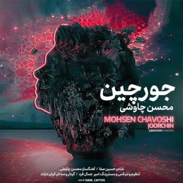 Download Mohsen Chavoshi's new song called Joorchin
