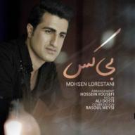 Download Mohsen Lorestani's new song called Bi Kas