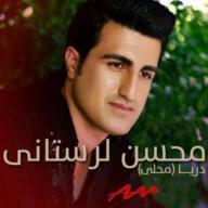 Download Mohsen Lorestani's new song called Darya