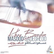 Download Masoud Sadeghloo's new song called Khas Boodim