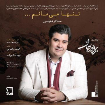 Download Salar Aghili's new song called Tanha Mimanam