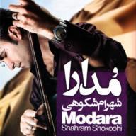 Download Shahram Shokoohi's new song called Jadooye Cheshme To