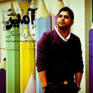 Download Aamin's new song called Mesle Bachegi